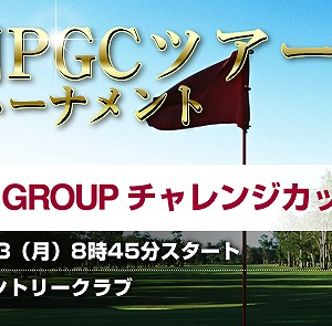 10/23『第70回PGCツアーオープントーナメント』山東にて開催
