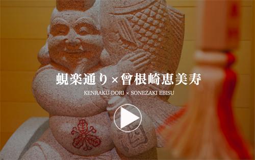 「曾根崎恵美寿」ホームページ