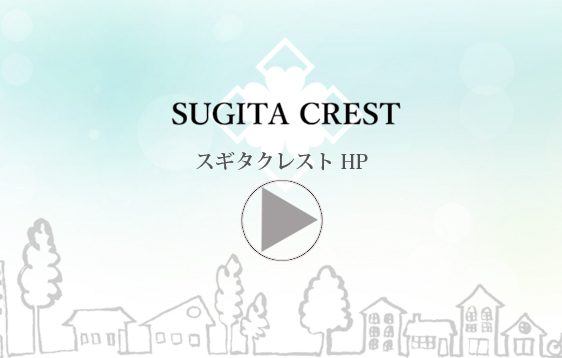 「SUGITA CREST」ホームページ