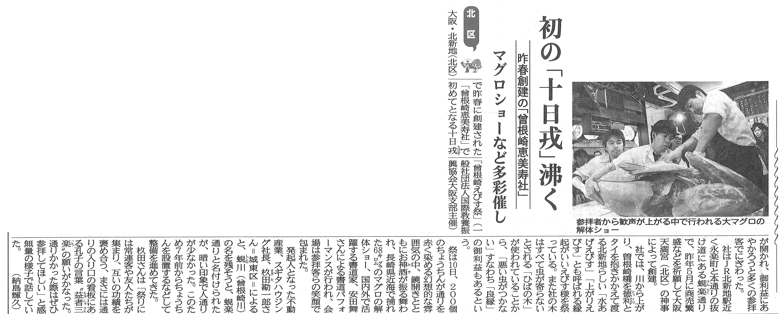 「大阪日日新聞」掲載