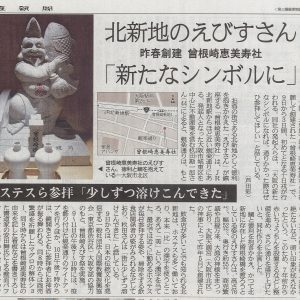 曾根崎恵美寿が産経新聞に掲載されました
