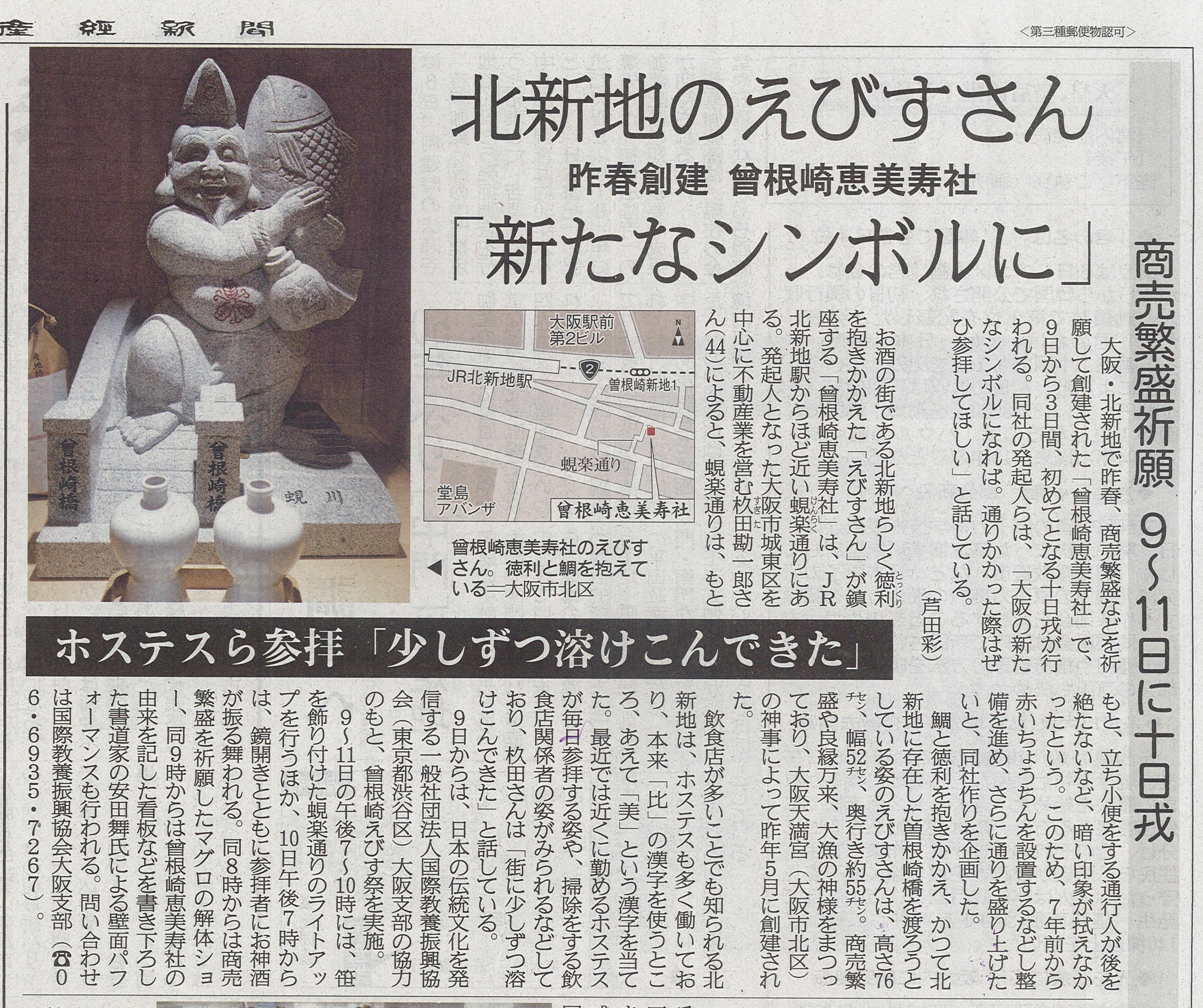 「産経新聞」掲載