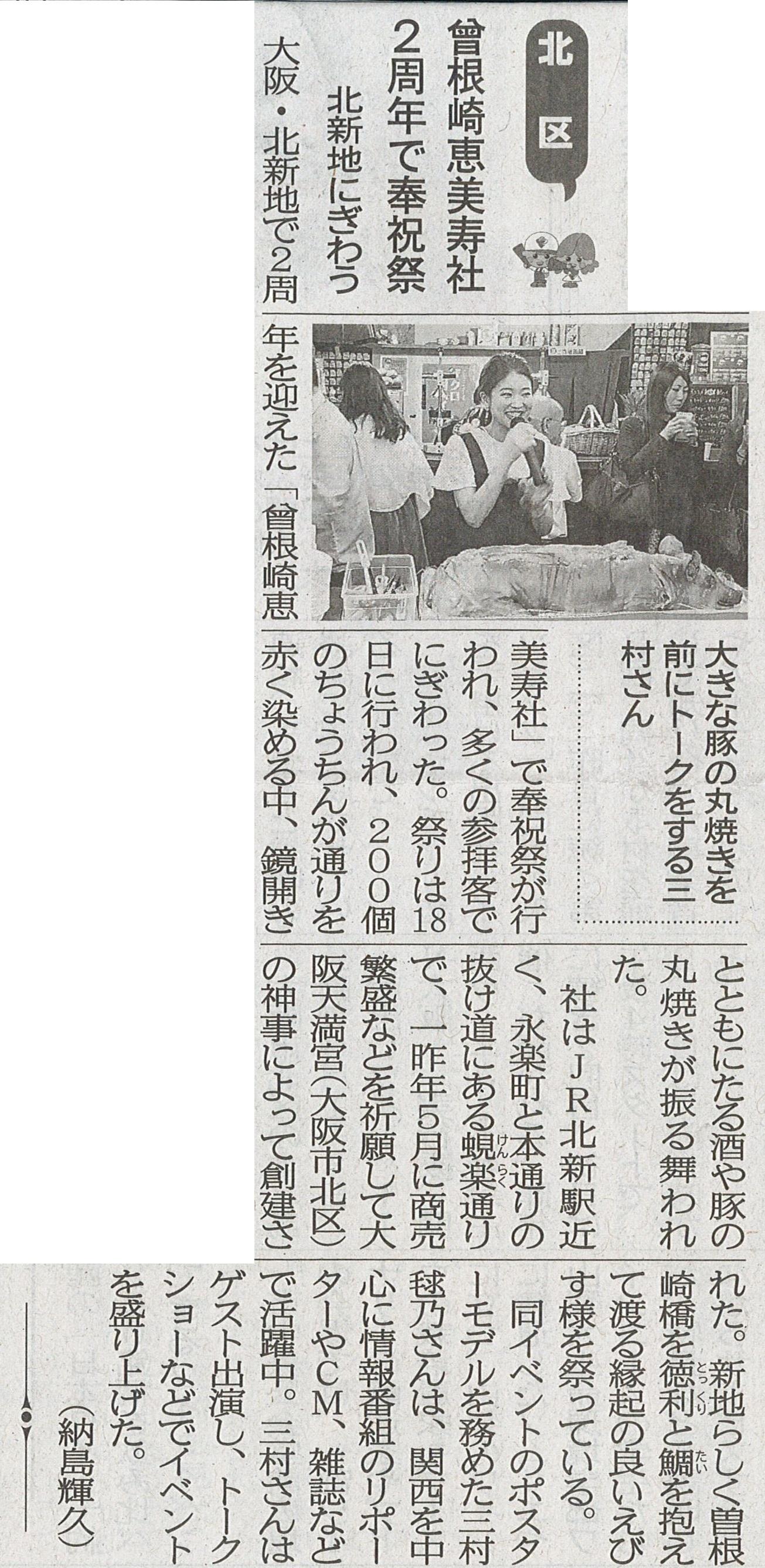 曾根崎恵美寿社「大阪日日新聞」掲載
