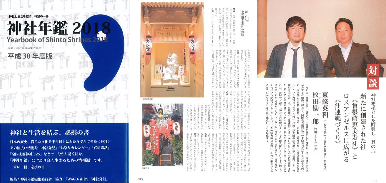 「神社年鑑2018」掲載