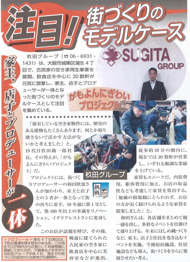 「日本一明るい経済新聞」掲載
