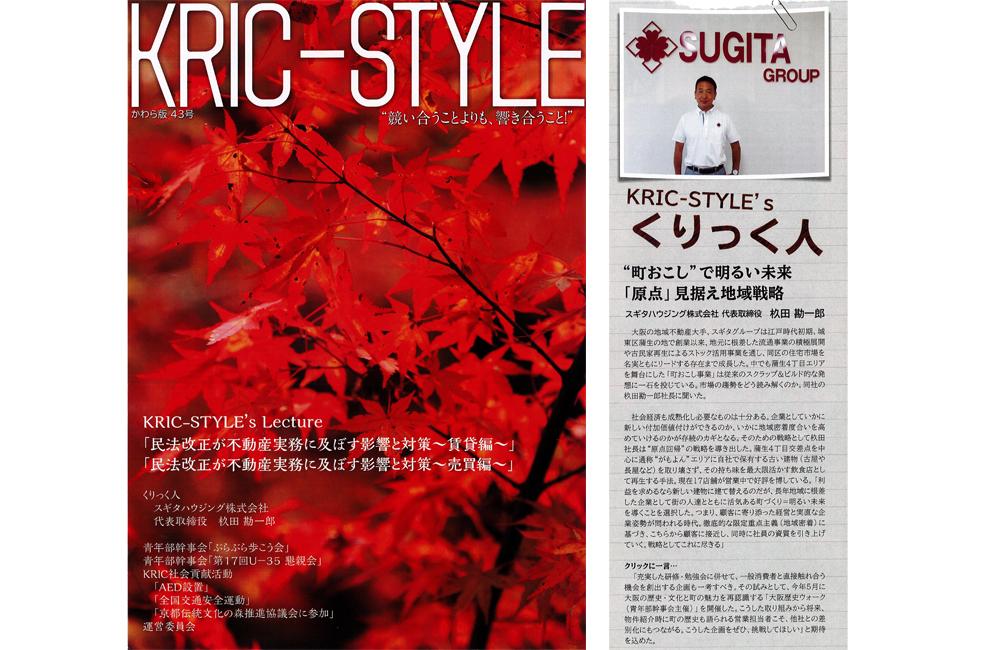 雑訴「KRIC-STYLE」掲載
