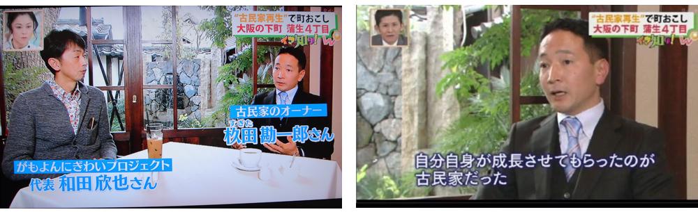 関西テレビ「ゆうがた LIVE ワンダー」出演