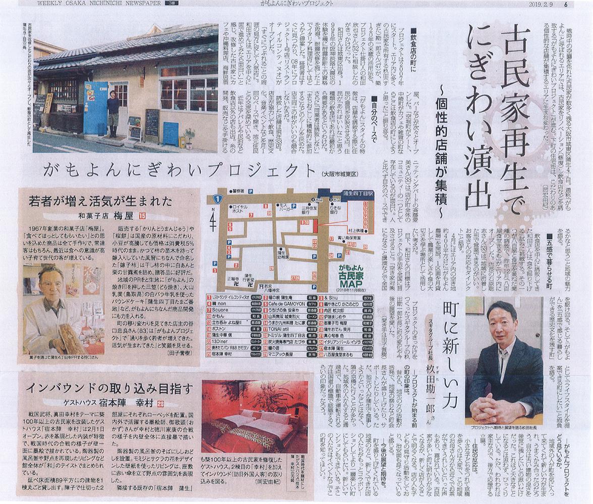 大阪日日新聞201903